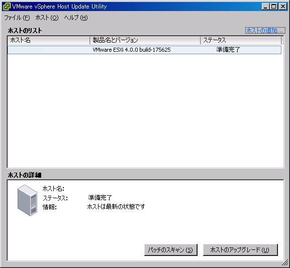 ESXi 4.0 パッチ適用方法(12)