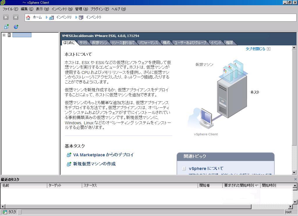 ESXi 4.0 パッチ適用方法(2)