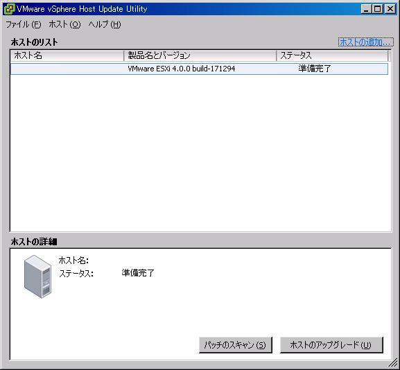 ESXi 4.0 パッチ適用方法(7)