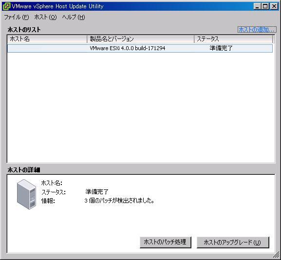 ESXi 4.0 パッチ適用方法(9)