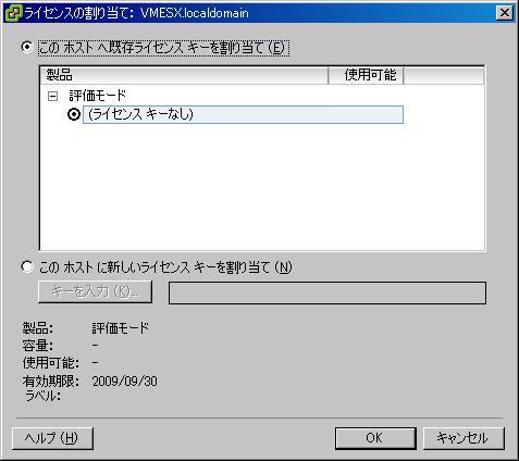 ライセンス登録方法(5)