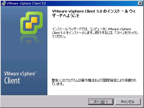 VMware-viclient-5.0 インストール画面(2)