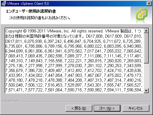 VMware-viclient-5.0 インストール画面(3)