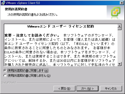 VMware-viclient-5.0 インストール画面(5)