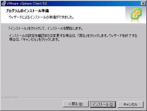 VMware-viclient-5.0 インストール画面(8)