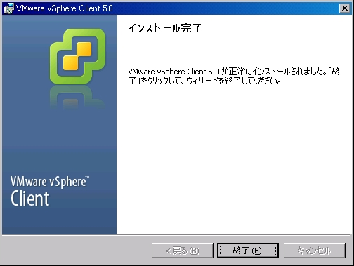 VMware-viclient-5.0 インストール画面(9)